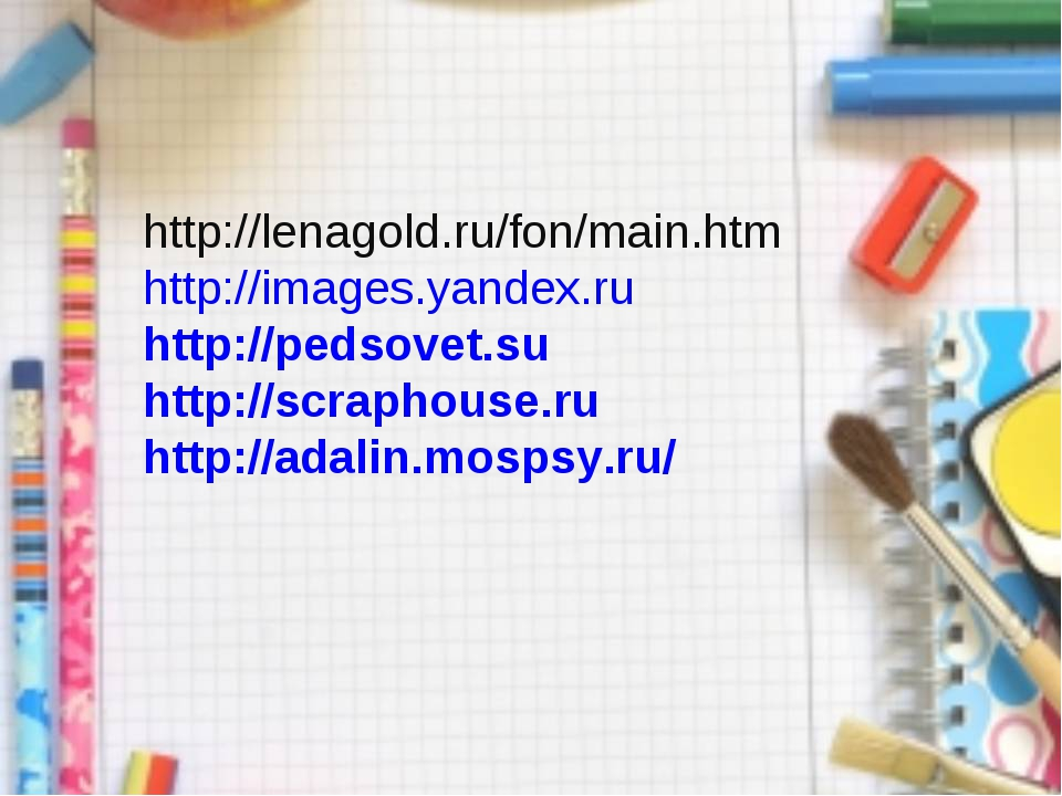 http://lenagold.ru/fon/main.htm http://images.yandex.ru http://pedsovet.su h...