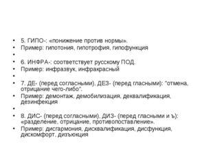 5. ГИПО-: «понижение против нормы». Пример: гипотония, гипотрофия, гипофункци