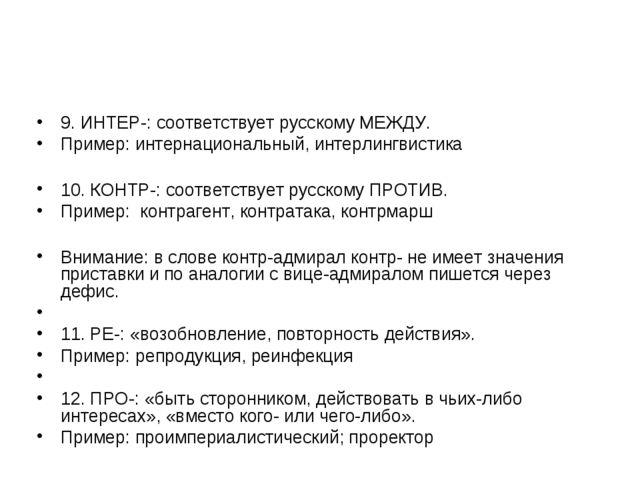9. ИНТЕР-: соответствует русскому МЕЖДУ. Пример: интернациональный, интерлинг...