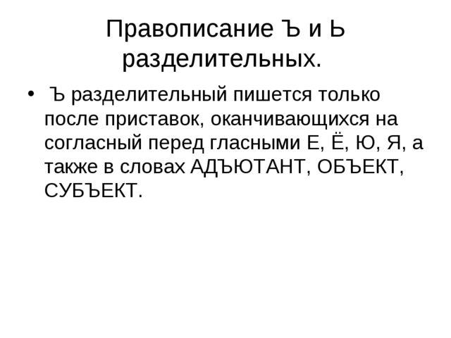 Правописание Ъ и Ь разделительных. Ъ разделительный пишется только после прис...