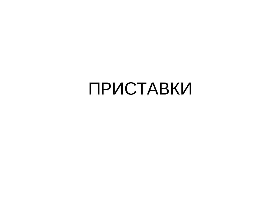 ПРИСТАВКИ