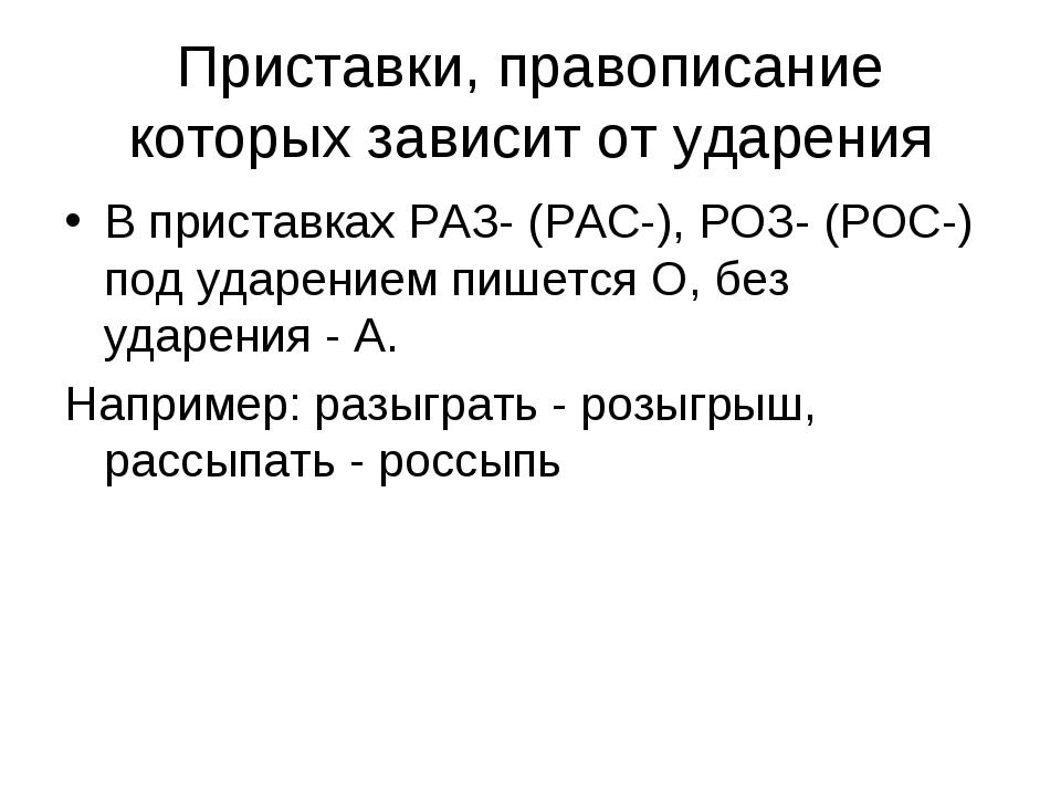 Приставки, правописание которых зависит от ударения В приставках РАЗ- (РАС-),...