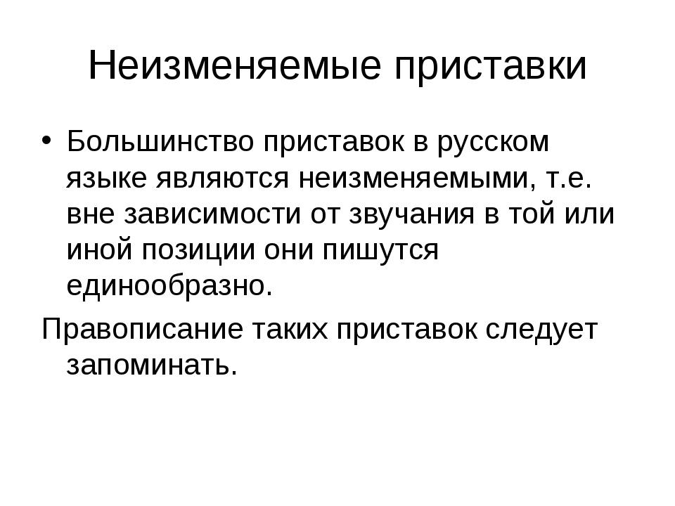 Неизменяемые приставки Большинство приставок в русском языке являются неизмен...