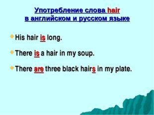 Употребление слова hair в английском и русском языке His hair is long. There
