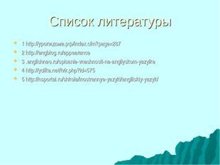 Список литературы 1 http://урокидома.рф/index.cfm?page=287 2 http://engblog.r