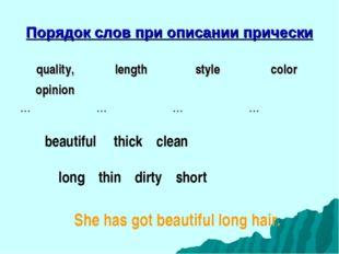 Порядок слов при описании прически beautiful thick clean long thin dirty shor