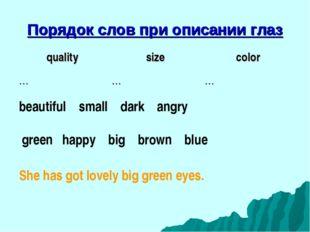 Порядок слов при описании глаз beautiful small dark angry green happy big bro