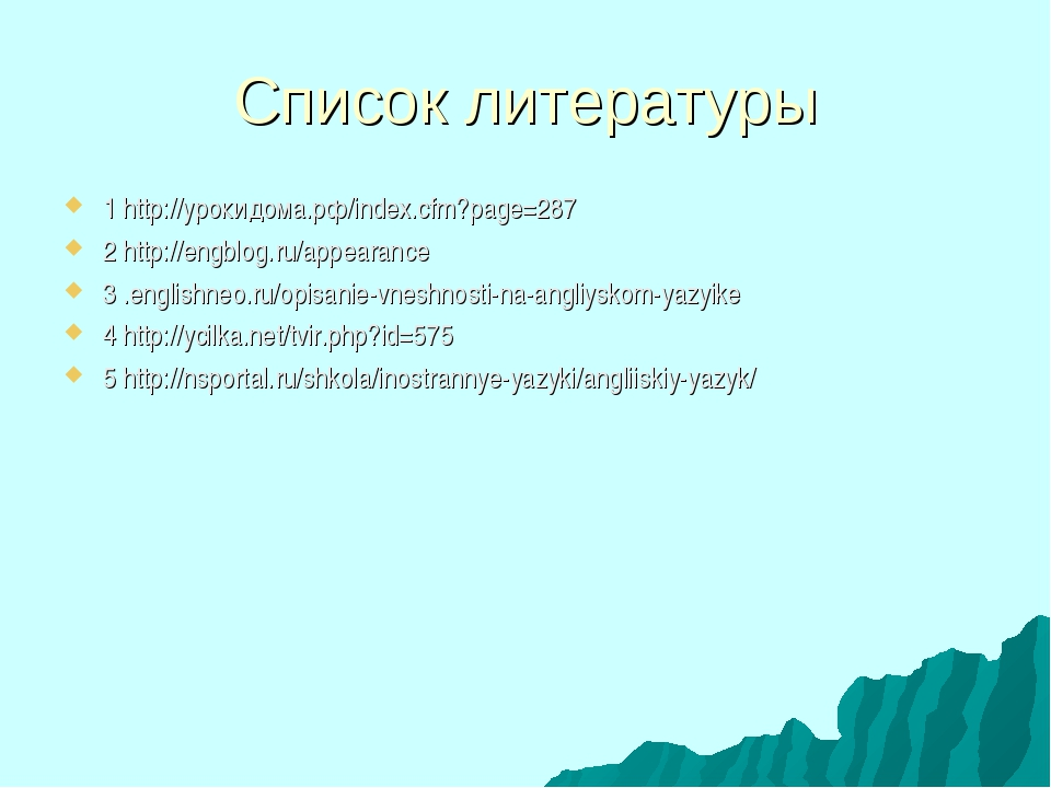 Список литературы 1 http://урокидома.рф/index.cfm?page=287 2 http://engblog.r...