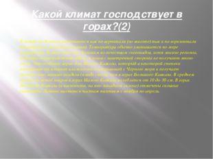 Какой климат господствует в горах?(2) Климат на Кавказе различаются как по ве