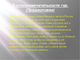 Достопримечательности гор. (Предисловие) Кавказ одно из самых разнообразных м