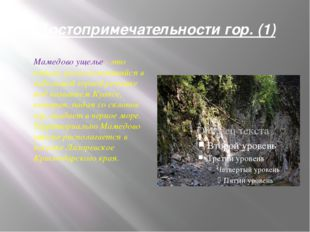 Достопримечательности гор. (1) Мамедово ущелье - это каньон, расположившийся