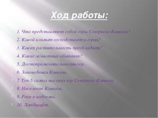 Ход работы: 1. Что представляют собой горы Северного Кавказа? 2. Какой климат
