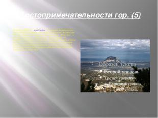 Достопримечательности гор. (5) Памятник природы - гора Змейка - останцовая м