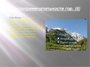 Достопримечательности гор. (6) Гора Чегет находится в Кабардино-Балкарской ре