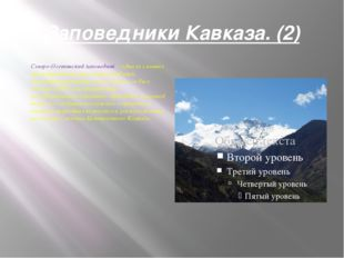 Заповедники Кавказа. (2) Северо-Осетинский заповедник – одна из главных досто