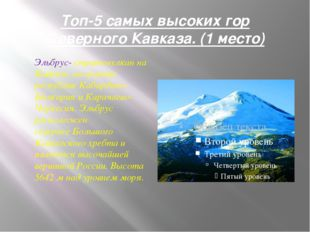 Топ-5 самых высоких гор Северного Кавказа. (1 место) Эльбрус-стратовулканна