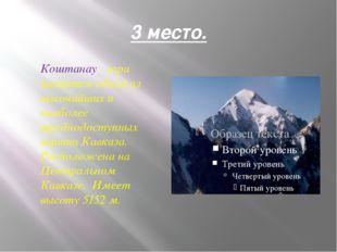 3 место. Коштанау - гора является одной из высочайших и наиболее труднодоступ
