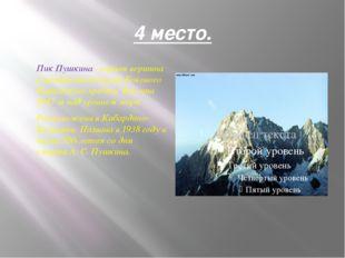 4 место. Пик Пушкина - горная вершина в центральной частиБокового Кавказског
