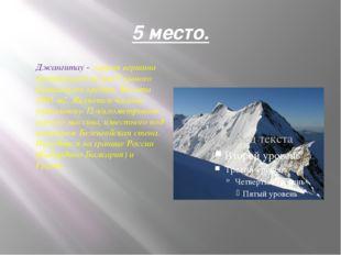 5 место. Джангитау - горная вершина центральной частиГлавного Кавказского х