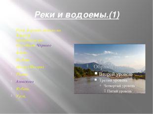 Реки и водоемы.(1) Реки, берущие начало на Кавказе принадлежат бассейнамЧёрн