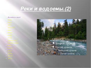 Реки и водоемы.(2) Каспийскогоморей: Кума Черек Кура Подкумок Аракс Лиахва С