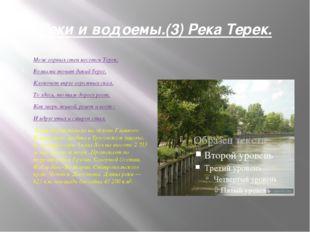Реки и водоемы.(3) Река Терек. Меж горных стен несется Терек, Волнами точит д