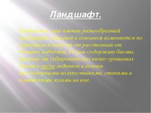 Ландшафт. Кавказские горы имеют разнообразный ландшафт, который в основном из