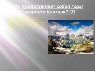 Что представляют собой горы Северного Кавказа? (3) Так называемое Предкавказь
