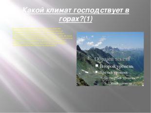 Какой климат господствует в горах?(1) Климатический режим на этой территории