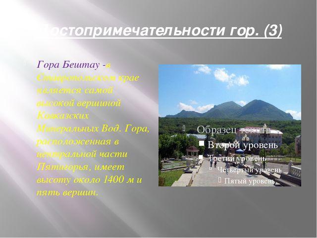 Достопримечательности гор. (3) Гора Бештау -в Ставропольском крае является са...