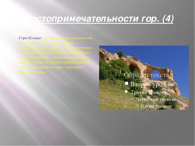 Достопримечательности гор. (4) Гора Кольцо - расположена недалеко от Кисловод...