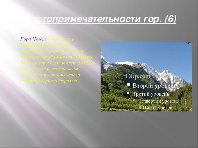 Достопримечательности гор. (6) Гора Чегет находится в Кабардино-Балкарской ре...