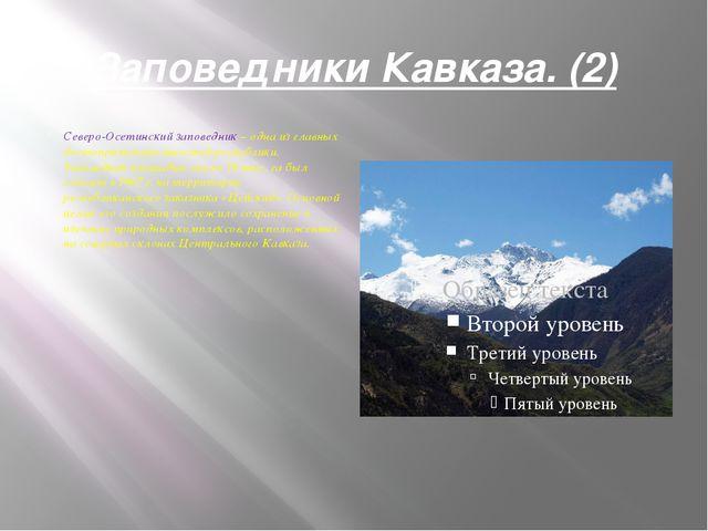 Заповедники Кавказа. (2) Северо-Осетинский заповедник – одна из главных досто...