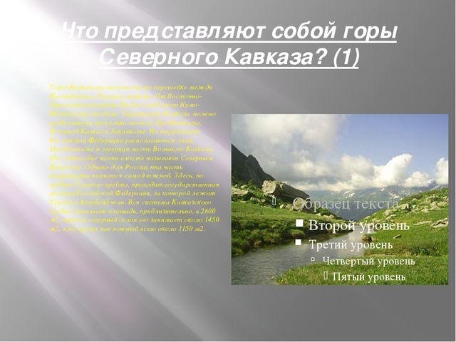 Что представляют собой горы Северного Кавказа? (1) Горы Кавказа расположены н...
