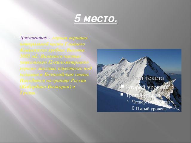 5 место. Джангитау - горная вершина центральной частиГлавного Кавказского х...