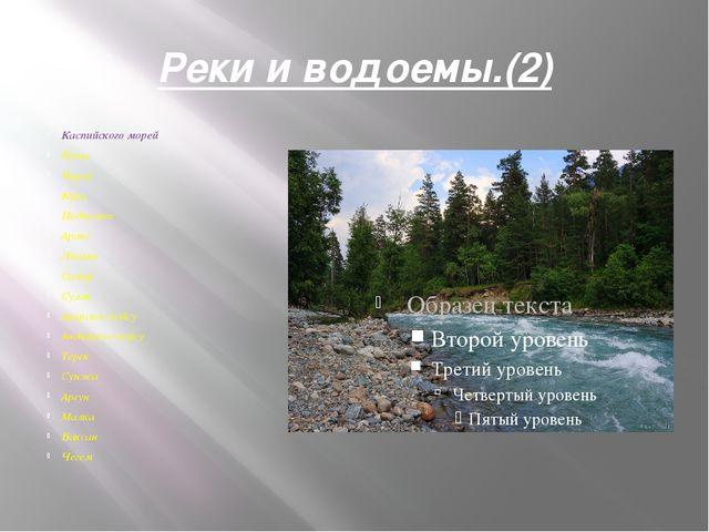 Реки и водоемы.(2) Каспийскогоморей: Кума Черек Кура Подкумок Аракс Лиахва С...