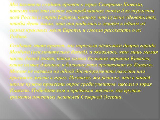 Мы захотели создать проект о горах Северного Кавказа, потому что это самая во...