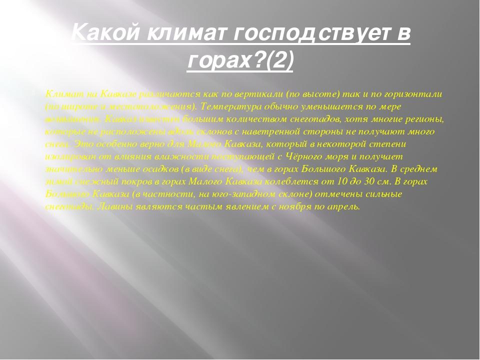 Какой климат господствует в горах?(2) Климат на Кавказе различаются как по ве...
