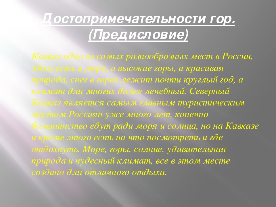 Достопримечательности гор. (Предисловие) Кавказ одно из самых разнообразных м...