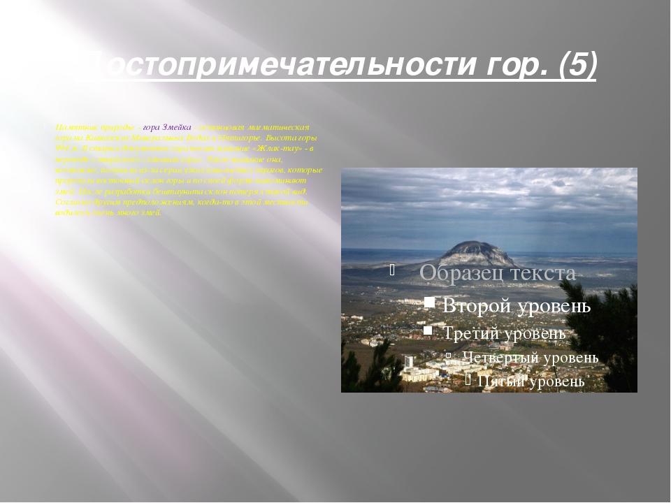 Достопримечательности гор. (5) Памятник природы - гора Змейка - останцовая м...