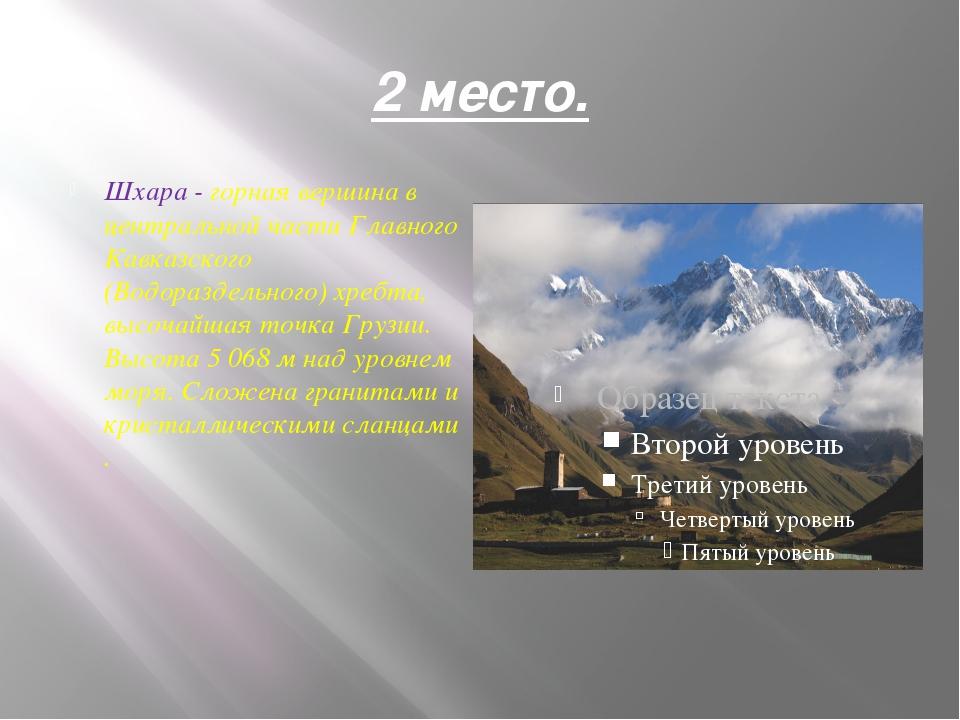 2 место. Шхара -горная вершина в центральной частиГлавного Кавказского (Вод...