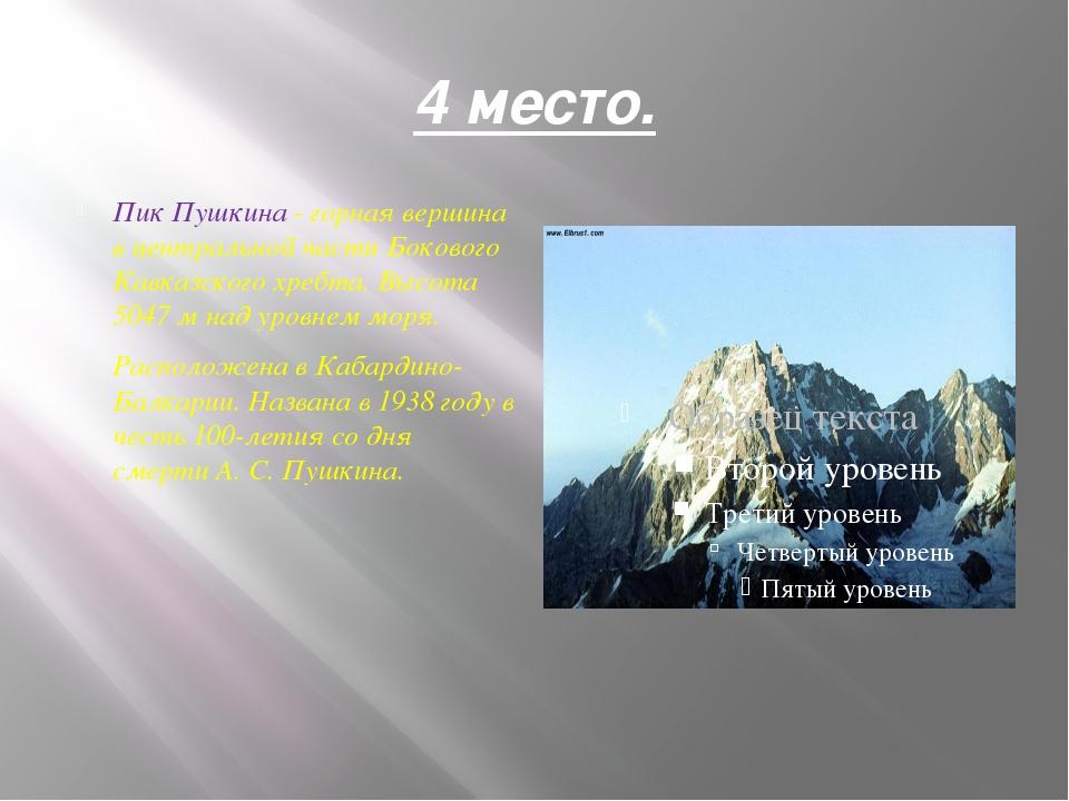 4 место. Пик Пушкина - горная вершина в центральной частиБокового Кавказског...