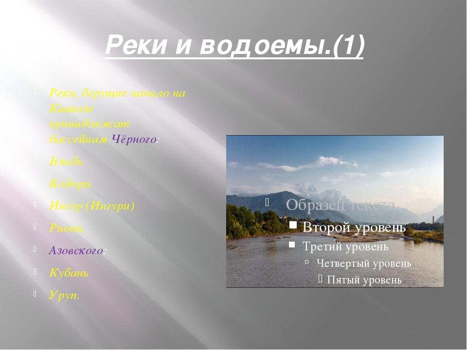 Реки и водоемы.(1) Реки, берущие начало на Кавказе принадлежат бассейнамЧёрн...