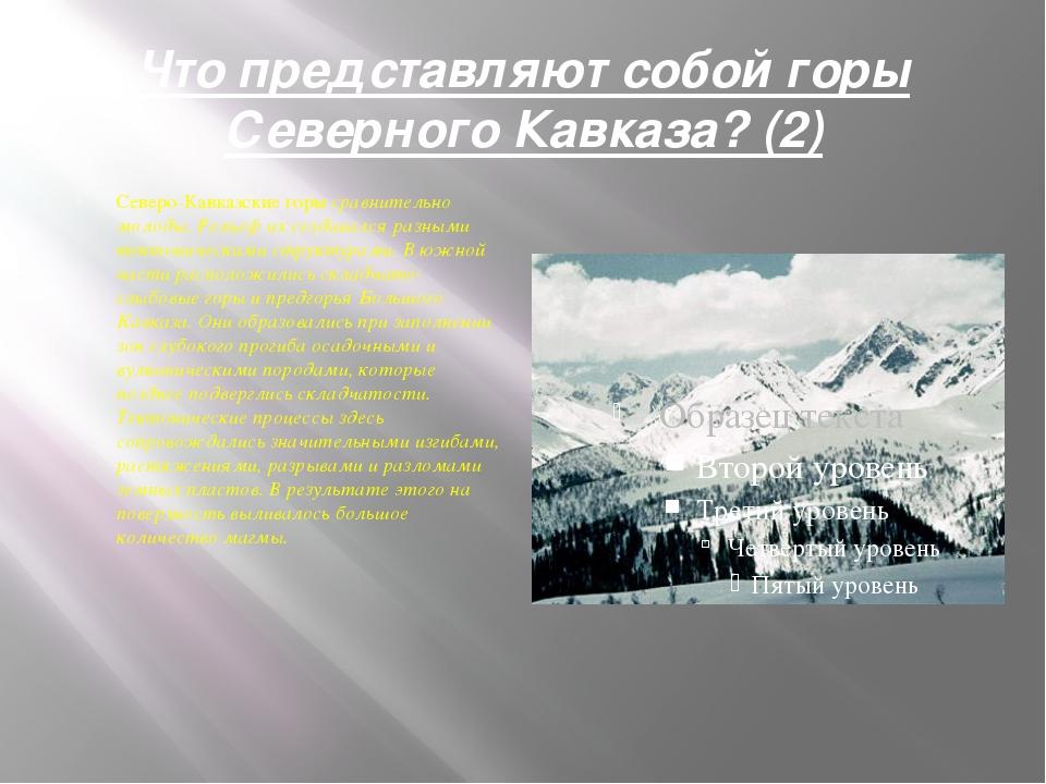 Что представляют собой горы Северного Кавказа? (2) Северо-Кавказские горы сра...