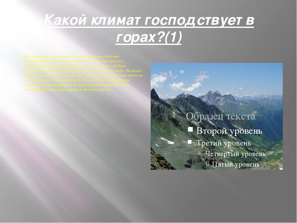 Какой климат господствует в горах?(1) Климатический режим на этой территории...