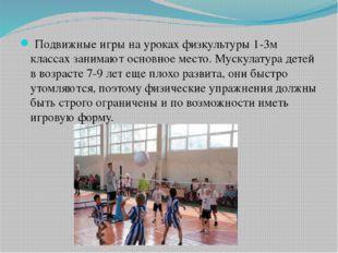 Подвижные игры на уроках физкультуры 1-3м классах занимают основное место. М