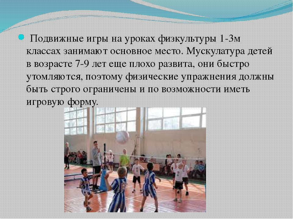 Подвижные игры на уроках физкультуры 1-3м классах занимают основное место. М...