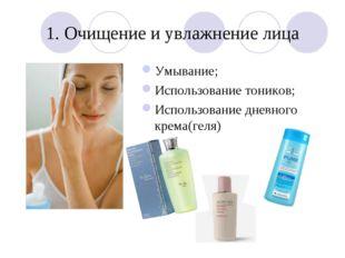 1. Очищение и увлажнение лица Умывание; Использование тоников; Использование
