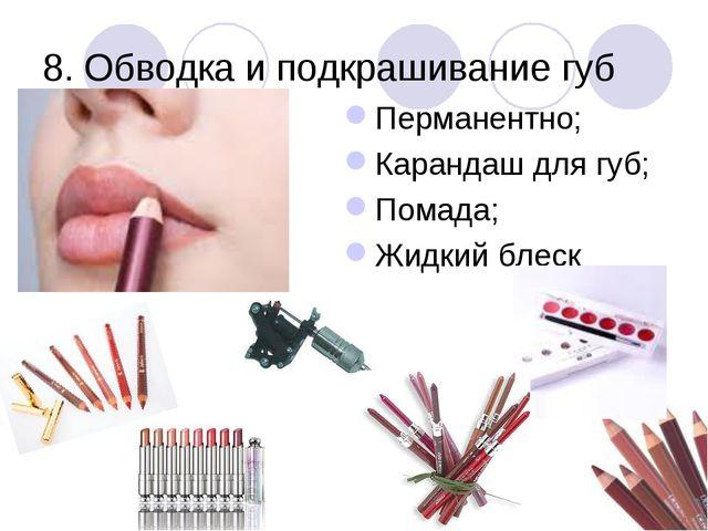 8. Обводка и подкрашивание губ Перманентно; Карандаш для губ; Помада; Жидкий...