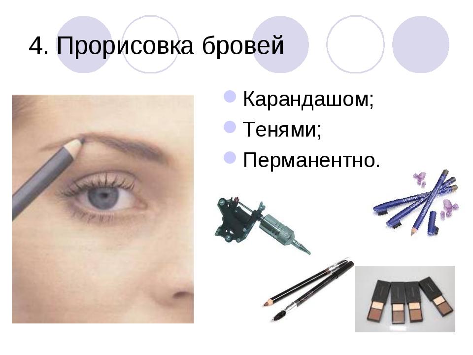 4. Прорисовка бровей Карандашом; Тенями; Перманентно.